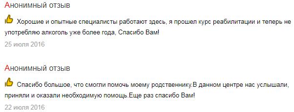 Отзыв о нарко клиннике Горизонт в Санкт-Петербурге - yandex.ru