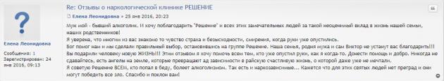 Отзыв о наркологчекой клинике «Решение» в Горно-Алтайске - narkotikov-net.ru