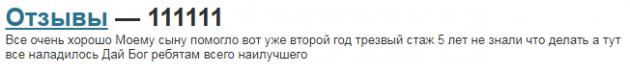 Отзыв о наркологической клиннике Горизонт в Краснодаре - narkokliniki.ru