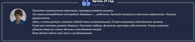 Отзыв о наркологической клиннике Горизонт в Краснодаре - svoboda-narko.ru