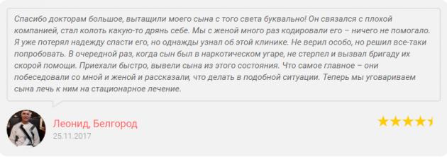 Отзыв пациента о Наркология № 1 в Белгороде - doctor-belgorod.ru