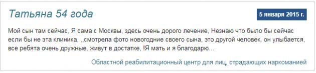 Отзыв пациента о САМАРСКИЙ ОБЛАСТНОЙ РЕАБИЛИТАЦИОННЫЙ ЦЕНТР - narkokliniki.ru