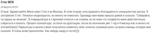 Отзыв пациента о Центр Ключи в Москве