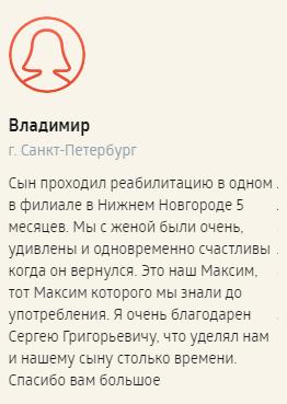 Отзыв пациента о Центр Современной Наркологии и Реабилитации - stopnarcotic.ru