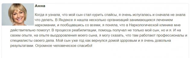 Отзыв пациента о клинике «Наркостоп» в Воронеже - narco-stop.ru