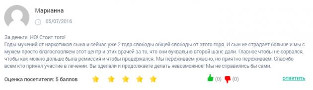 Отзыв пациента о клинике «Ориентир» в Рязани - clinic-top.ru