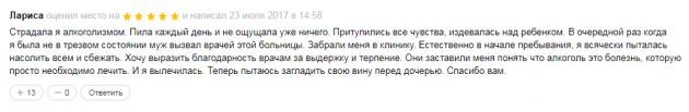 Отзыв пациента о клинике «Преображение» в Москве - zoon.ru