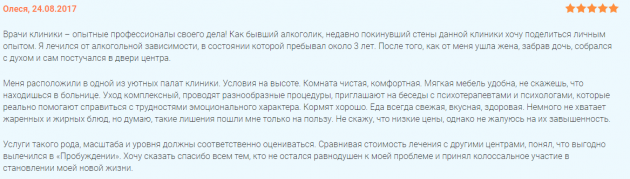 Отзыв пациента о клинике «Пробуждение» в Краснодаре - lechenie-alko-krasnodar.ru