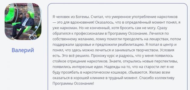 Отзыв пациента о клинике Программа Осознание в Москве - lechenie-narko-moscow.ru