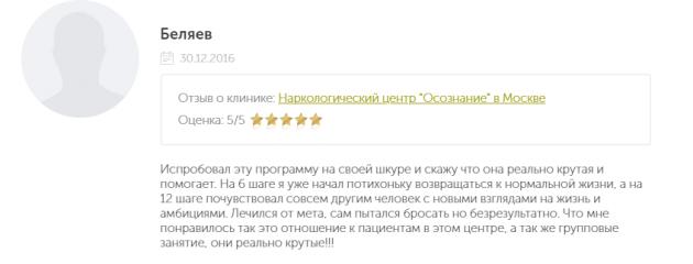 Отзыв пациента о клинике Программа Осознание в Москве - narko-kliniki.ru