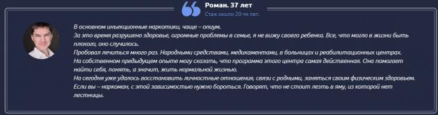 Отзыв пациента о клиннике Горизонт в Краснодаре - svoboda-narko.ru