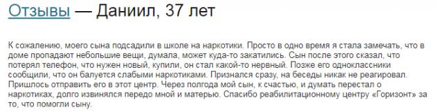 Отзыв пациента о клиннике Горизонт в Нижнем Новгороде - narkokliniki.ru