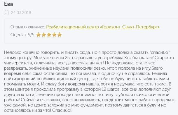 Отзыв пациента о клиннике Горизонт в Санкт-Петербурге - narko-kliniki.ru