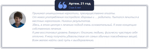 Отзыв пациента о центр Краснодар в Краснодаре