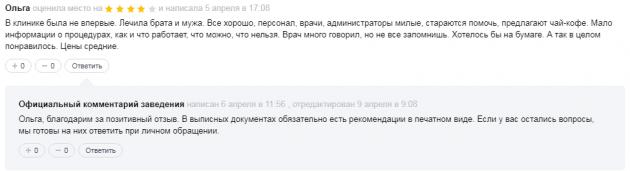 Отзыв пациента о центр Лазарет в Санкт-Петербурге
