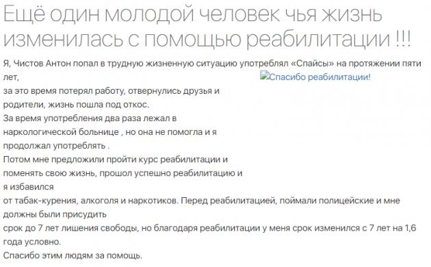 Отзыв пациента о центр Лучшая жизнь в Нижний Новгород