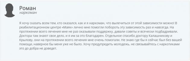 Отзыв пациента о центр Маяк в Краснодаре - krasnodar