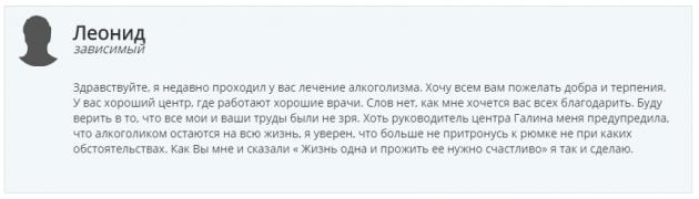 Отзыв пациента о центр Маяк в Москве