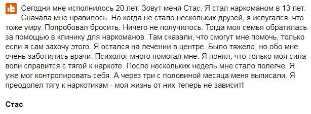 Отзыв пациента о центр Мечта в Нижнем Новгороде - pfo.spr.ru
