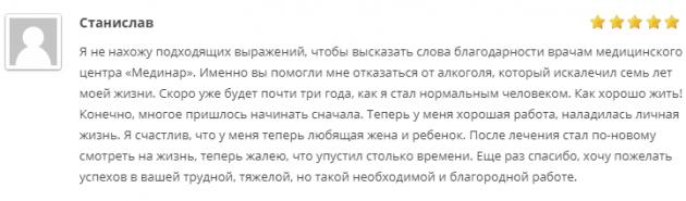 Отзыв пациента о центр Мединар в Москве - moskva.izlechenie-alkogolizma.ru