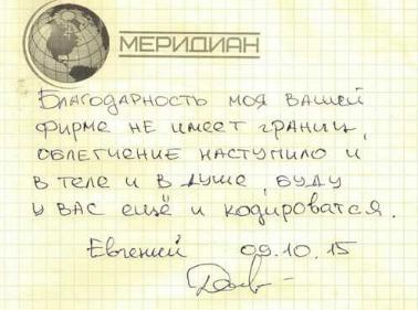 Отзыв пациента о центр - Меридиан в Екатеринбурге - ekb.rcmeridian.ru