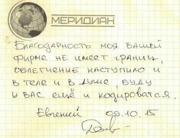Отзыв пациента о центр - Меридиан в Нижний Новгород - nn.rcmeridian.ru