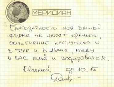 Отзыв пациента о центр Меридиан в Самаре - samara.rcmeridian.ru