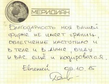 Отзыв пациента о центр Меридиан в Воронеже - voroneg.rcmeridian.ru