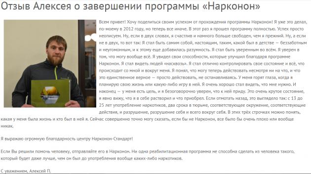 Отзыв пациента о центр Нарконон-Стандарт в Москве - narconon-standard.ru