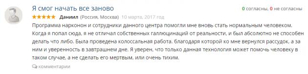 Отзыв пациента о центр Нарконон-Стандарт в Москве - otzyvua.net