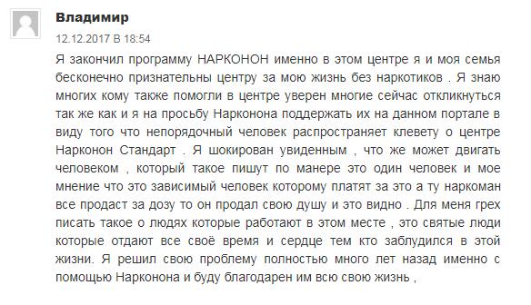 Отзыв пациента о центр Нарконон-Стандарт в Москве - rehab-centers.ru