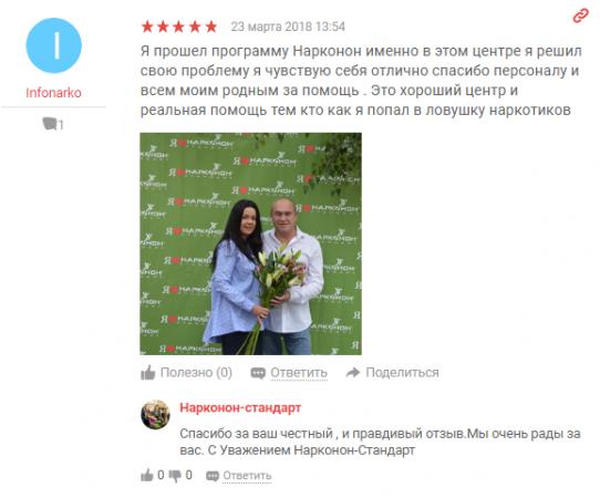 Отзыв пациента о центр Нарконон-Стандарт в Москве - yell.ru