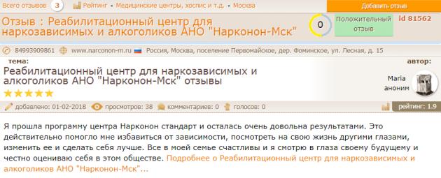 Отзыв пациента о центр Нарконон в Москве - pravogolosa.net