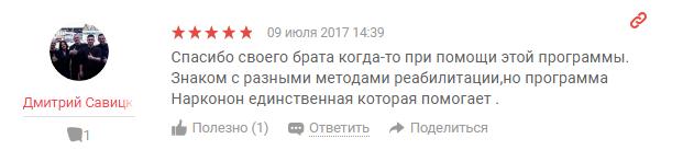 Отзыв пациента о центр Нарконон в Москве - yell.ru