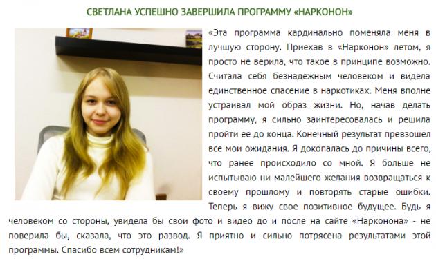 Отзыв пациента о центр Нарконон в Санкт-Петербурге - narconon-spb.ru