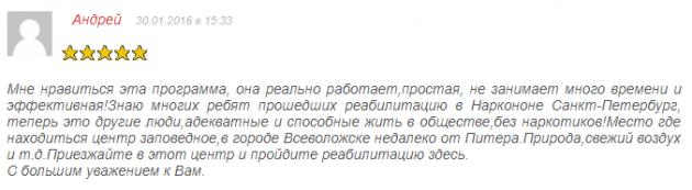 Отзыв пациента о центр Нарконон в Санкт-Петербурге - narkolog-spb.ru