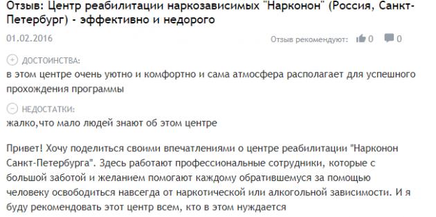 Отзыв пациента о центр Нарконон в Санкт-Петербурге - otzovik.comm