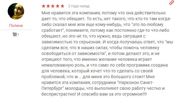 Отзыв пациента о центр Нарконон в Санкт-Петербурге - yell.ru