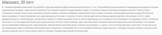 Отзыв пациента о центр Наше будущее в Екатеринбурге - fondnb.ru