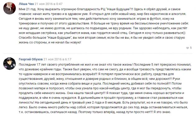 Отзыв пациента о центр Наше будущее в Екатеринбурге - vk.comm