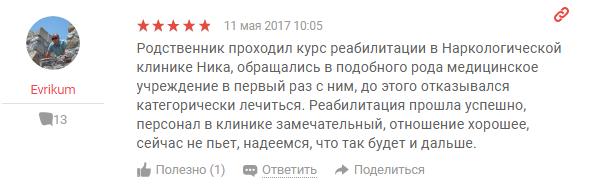 Отзыв пациента о центр Ника в Краснодаре - yell.ru