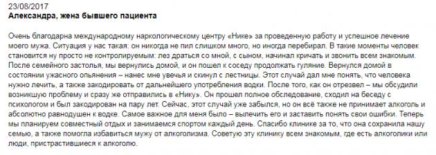 Отзыв пациента о центр Ника в Москве - 24lechenie.ru