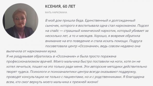 Отзыв пациента о центр Осознание в Санкт-Петербурге - lechenie-narko-spb.ru