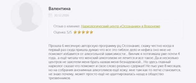 Отзыв пациента о центр Осознание в Воронеже - narko-kliniki.ru