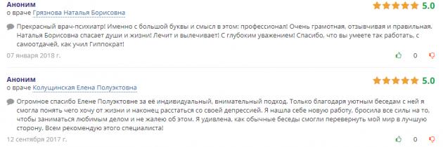Отзыв пациента о центр Парацельс в Омске- doctu.ru