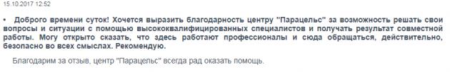 Отзыв пациента о центр Парацельс в Омске- paracels55.ru