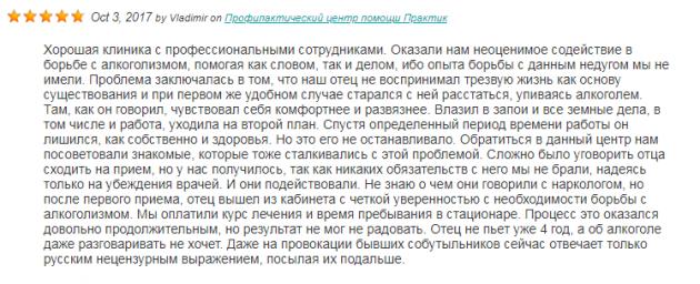 Отзыв пациента о центр Практик в Москве - help-narko.ru