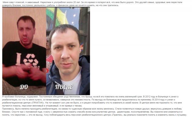 Отзыв пациента о центр Практик в Москве - narkomaniya-net.ru