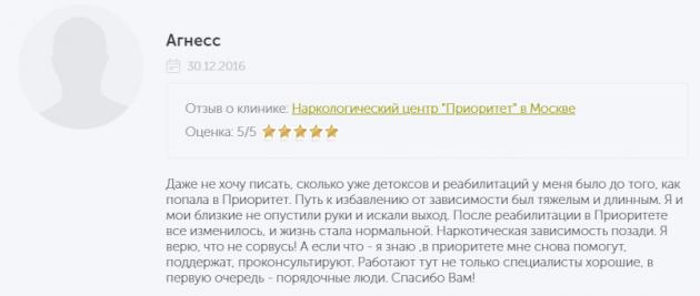 Отзыв пациента о центр Приоритет в Москве - narko-kliniki.ru