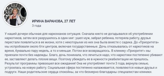 Отзыв пациента о центр Приоритет в Москве - narkologicheskaja-klinika-moscow.ru